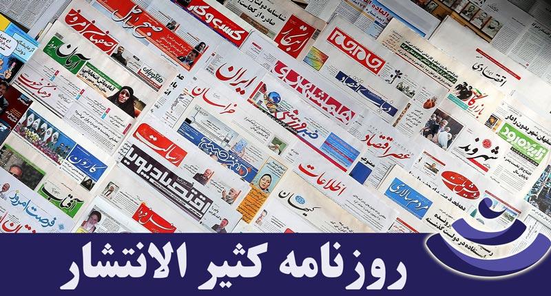 وضعیت صنعت روزنامه در ایران